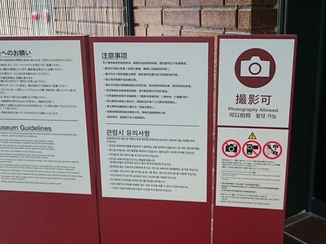 撮影可かどうかは都度確認_福岡市美術館