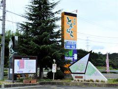 道の駅 頓原(とんばら)