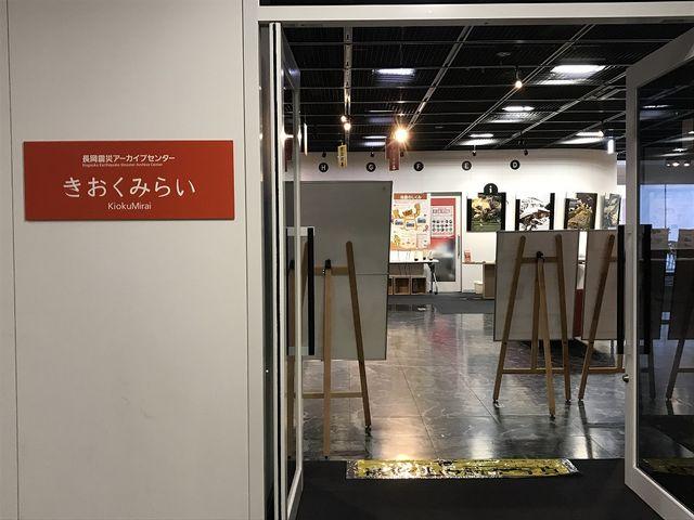 裏の出入り口(エレベーター側)_長岡震災アーカイブセンター きおくみらい
