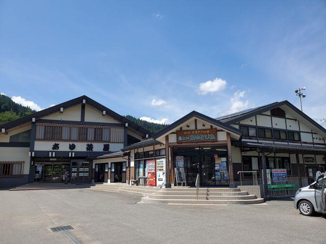 山形県白鷹町にある鮎が名物の道の駅です。_あゆ茶屋