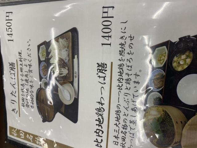 メニュー_道の駅 かづのあんとらあレストラン味館