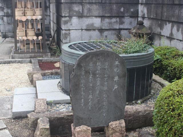 七不思議の井戸_星谷寺