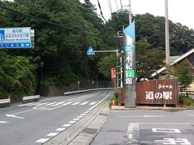 道の駅 みなかみ水紀行館
