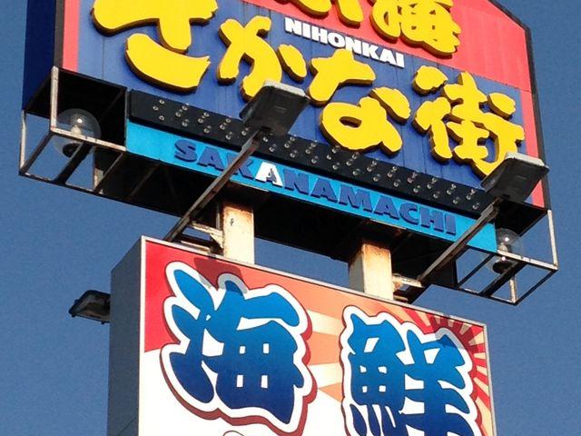 国道27号線沿いの大看板が目印_日本海さかな街