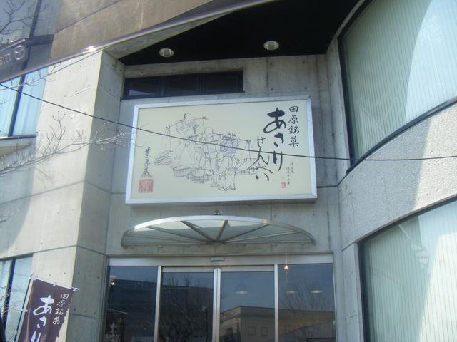 アサリの名産地、三河湾周辺ならではの菓子_菓子蔵 関