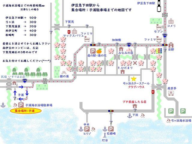 集合場所、子浦海水浴場までの下田方向からの地図です_弓ヶ浜カヌースクール