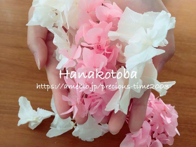 Hanakotoba