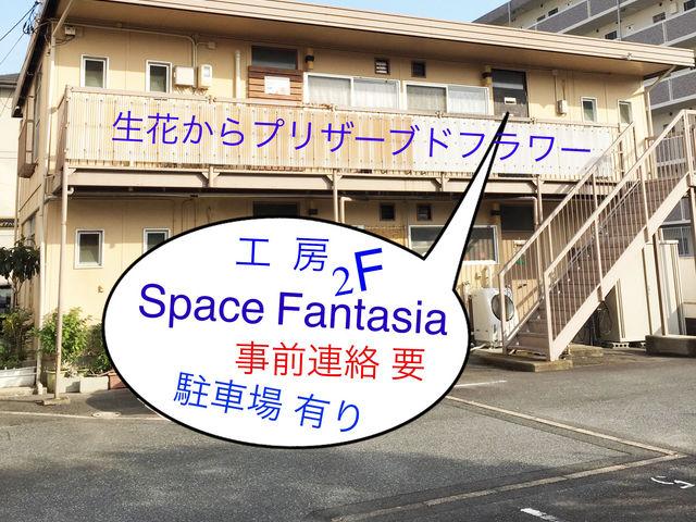 工房外観2F全て工房です_Space Fantasia