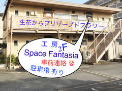 Space Fantasiaの写真1