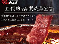 焼肉 新潟