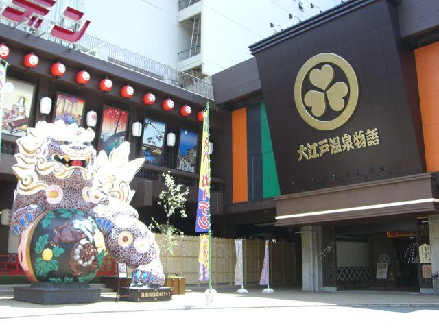 スパーガーデン外観 昼_大江戸温泉物語 箕面温泉スパガーデン