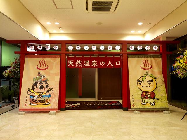 スパーガーデン入り口_大江戸温泉物語 箕面温泉スパガーデン