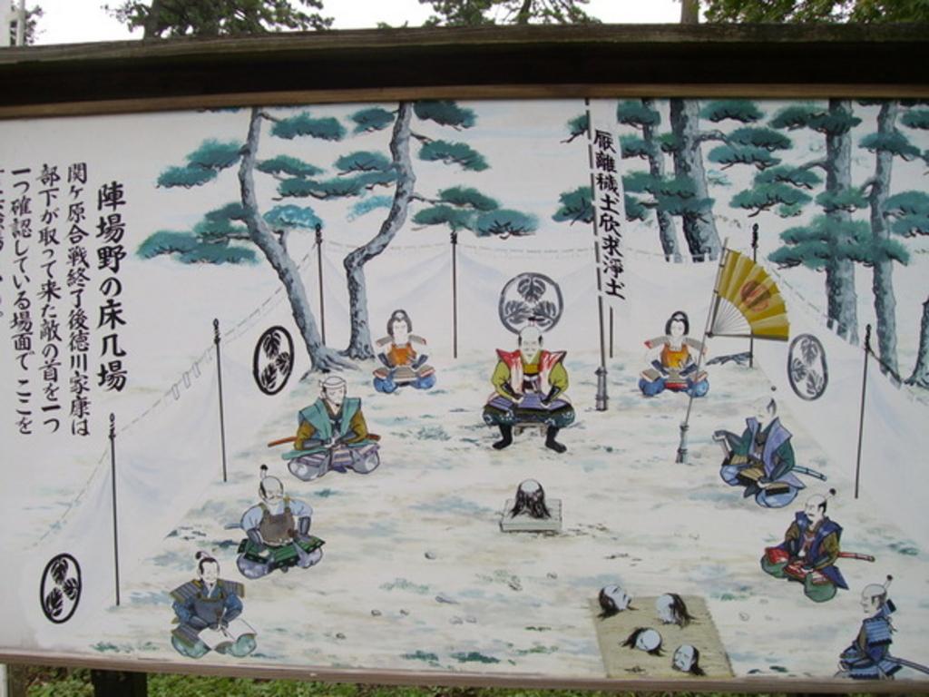 関ヶ原 の 戦い 場所