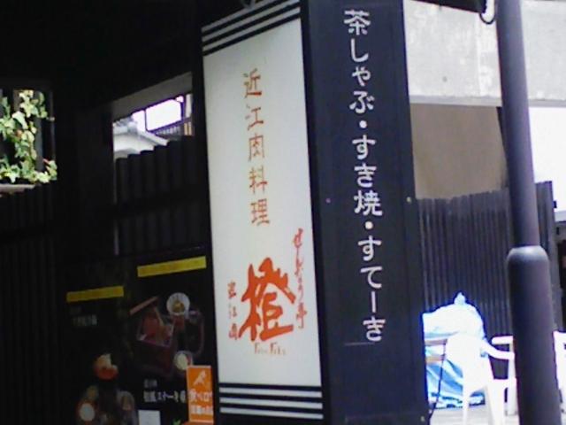 近江牛_黒壁スクエア