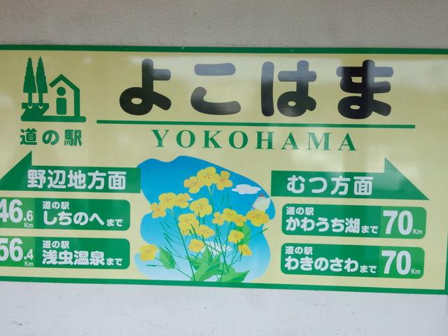 青森に横浜がってびっくり_道の駅 よこはま菜の花プラザ