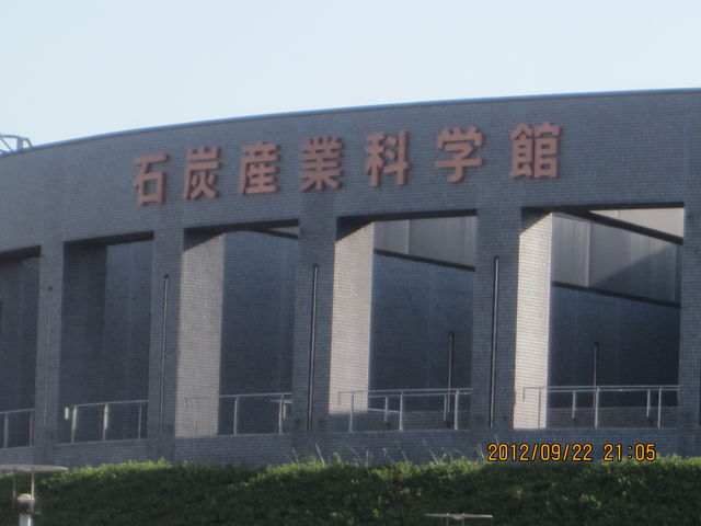 歴史を見れます_大牟田市石炭産業科学館