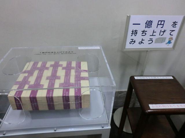 一億円の重さが体験できます_日本銀行旧小樽支店金融資料館