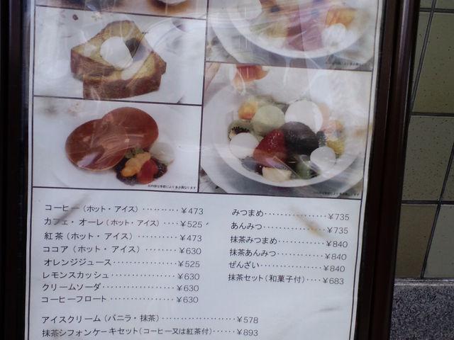 喫茶メニュー_神戸市立小磯記念美術館