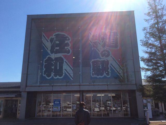 道の駅庄和_道の駅 庄和