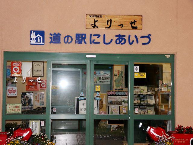 道の駅 にしあいづ 交流物産館「...
