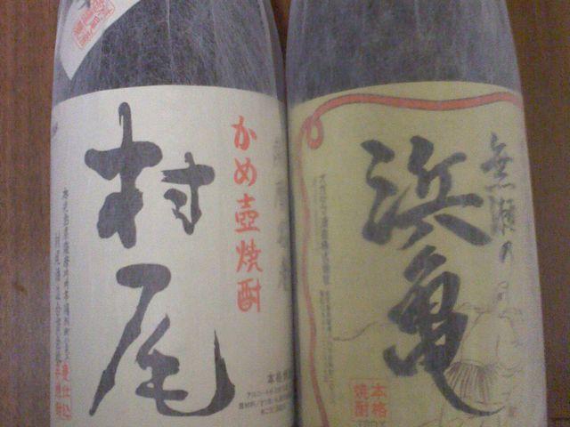 九州最南端の酒屋さんです。お勧め_長崎鼻