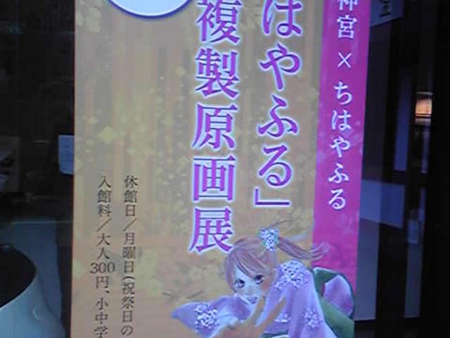 1階が時計の展示_近江神宮時計館宝物館