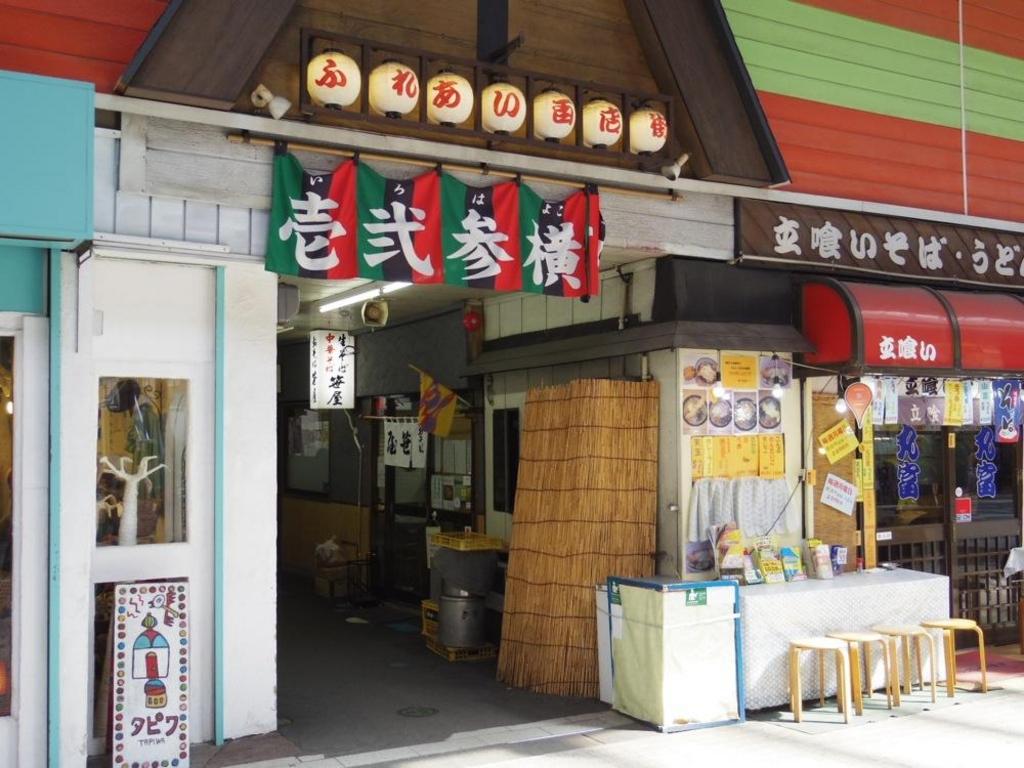 壱弐参(いろは)横丁