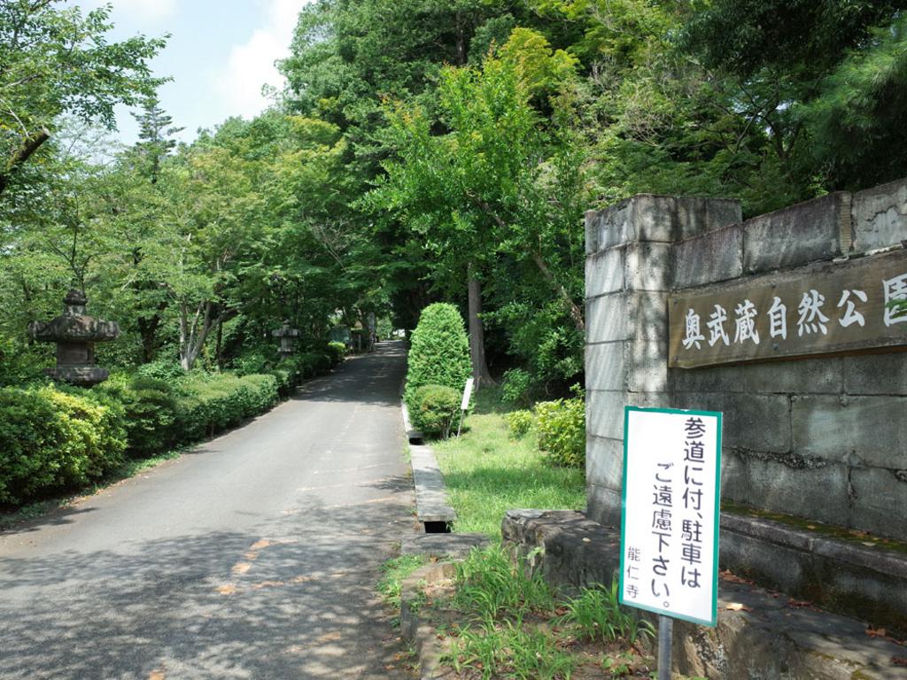 奥武蔵自然歩道