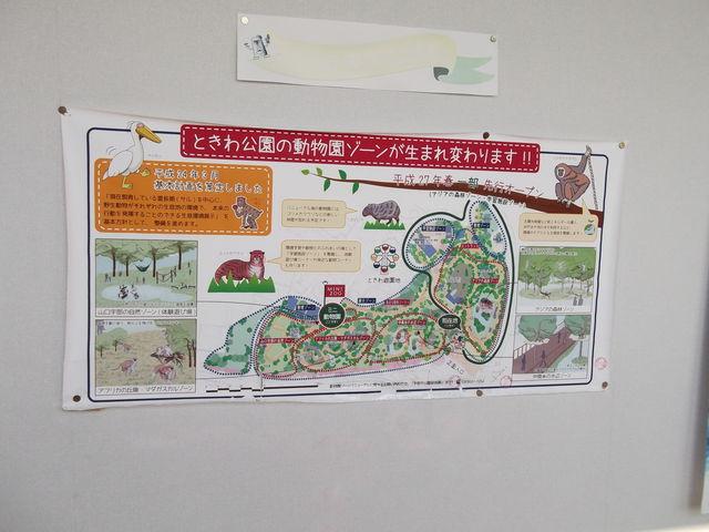 【ときわ公園】動物ゾーン案内板_ときわ公園