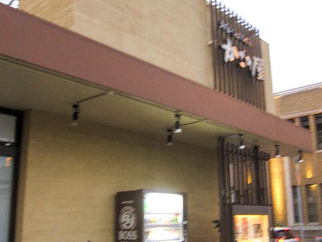 かごの屋 姫路市民会館前店外観_かごの屋 姫路市民会館前店