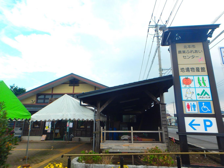 北本市農業ふれあいセンター物産展示場「桜国屋」