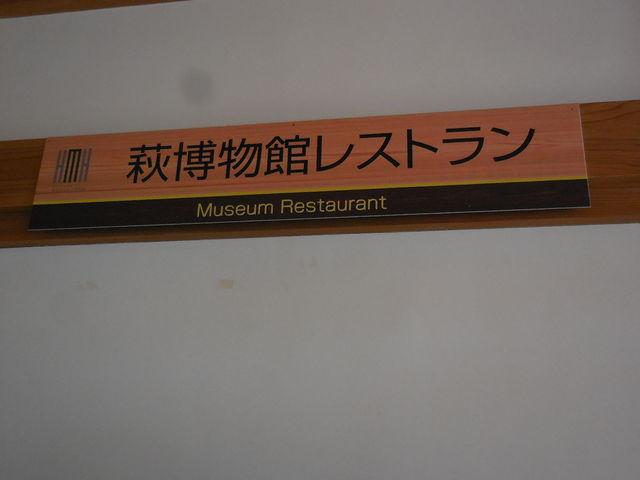 看板_萩博物館レストラン