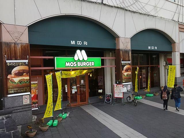 モスバーガー松本駅ビルミドリ店