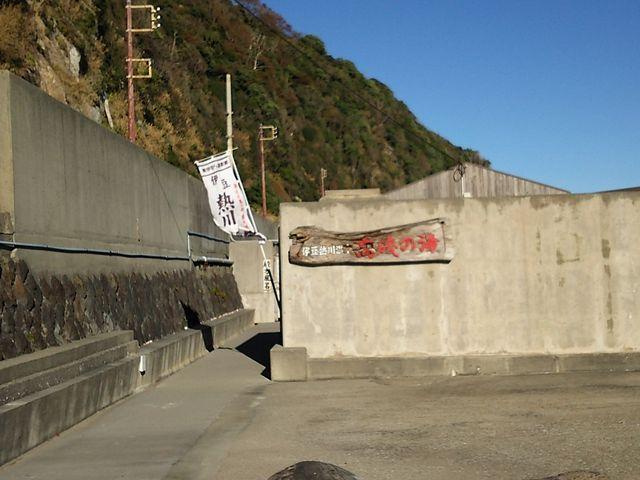 入口_高磯の湯