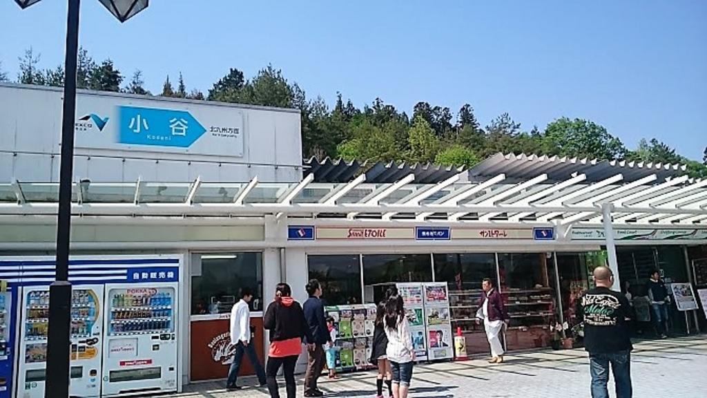 小谷サービスエリア(下り線)