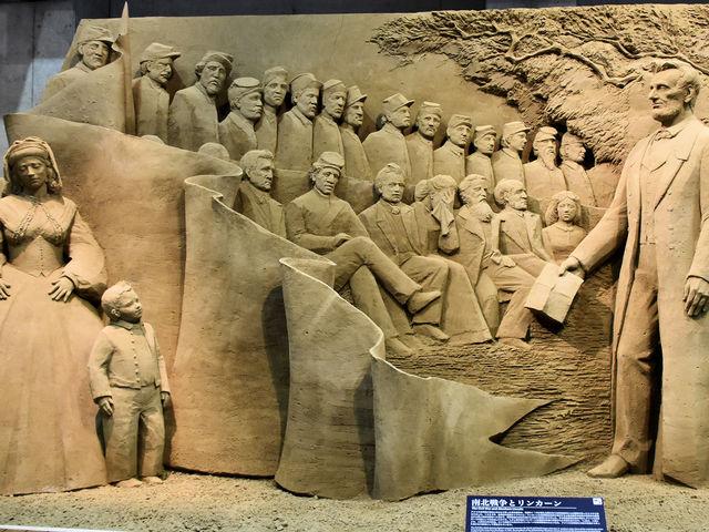 南北戦争とリンカーン_鳥取砂丘 砂の美術館