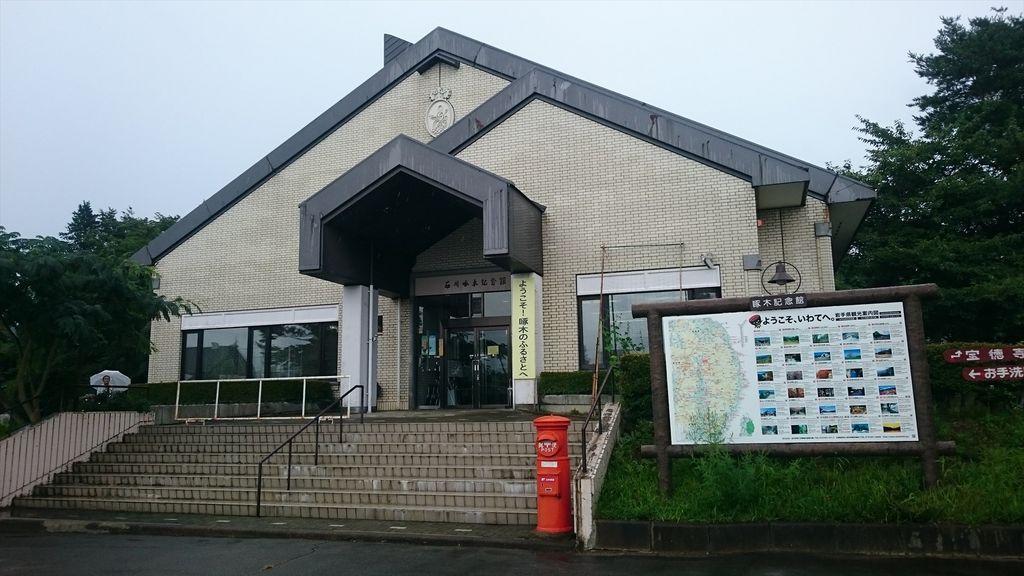 石川啄木記念館