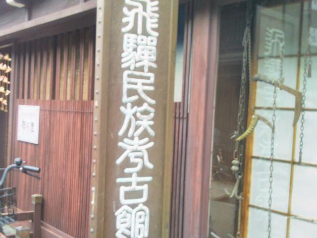 『飛騨民族考古館』。_飛騨民族考古館