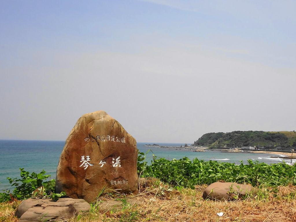 琴ヶ浜(泣き砂の浜)
