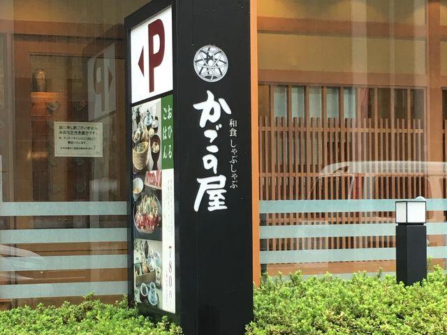 大人な雰囲気ですね_かごの屋 姫路市民会館前店