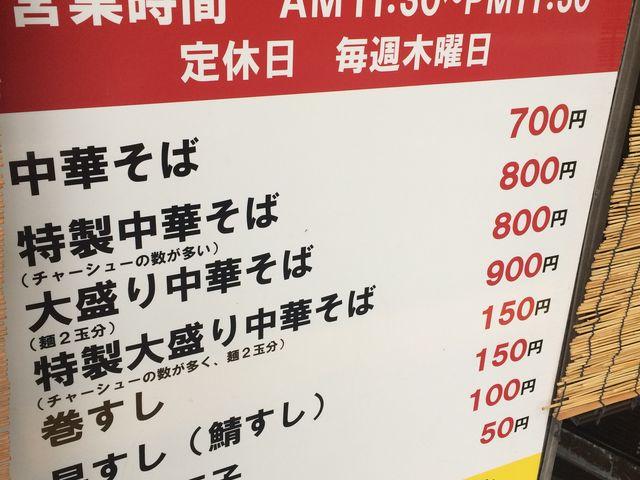 メニュー_井出商店