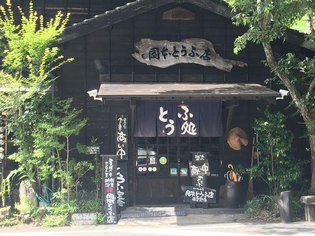 岡本とうふ店_岡本とうふ店