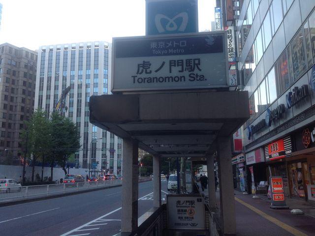 虎ノ門駅_虎ノ門駅