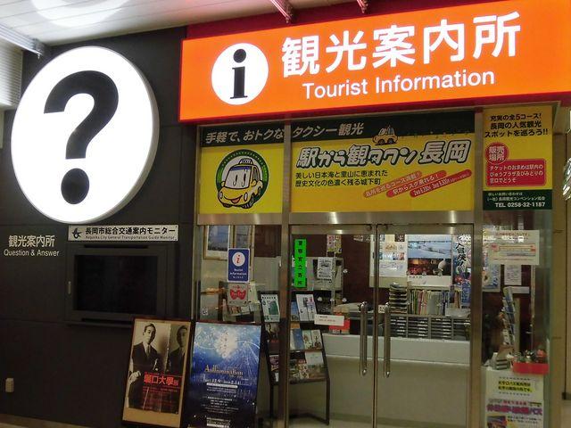 ①_長岡駅観光案内所