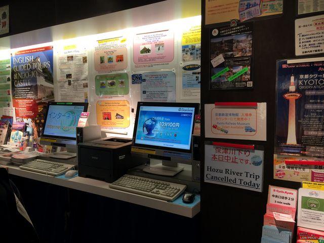 インターネットも置いてます_京都総合観光案内所「京なび」