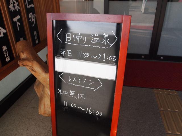 9時まで大丈夫_須賀谷温泉
