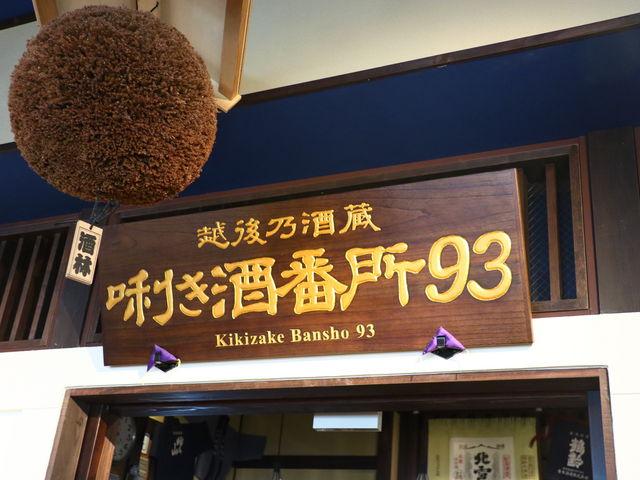 ここで朝から日本酒を楽しめます_ぽんしゅ館 新潟驛店
