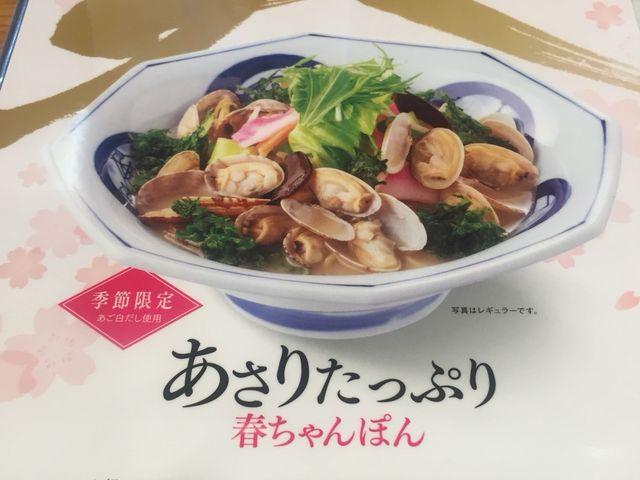 あさりたっぷり春ちゃんぽんメニュー_リンガーハット 長崎出島店