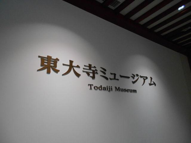 綺麗な施設でした_東大寺ミュージアム