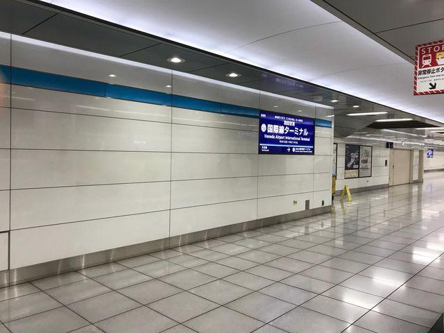 羽田空港国際線ターミナル駅_羽田空港第3ターミナル駅